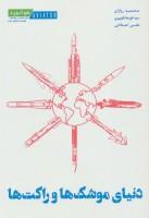 دنیای موشک ها و راکت ها