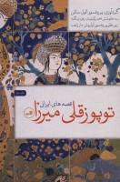 توپوز قلی میرزا (قصه های ایرانی)