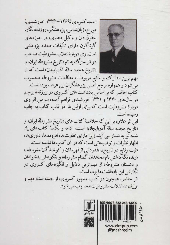مشروطه به روایت کسروی (سومین اثر احمد کسروی درباره مشروطیت بر اساس یادداشت های او در روزنامه پرچم)