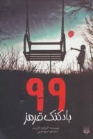 99 بادکنک قرمز