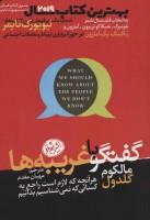 گفتگو با غریبه ها (کتاب های مثبت نیویورک تایمز)
