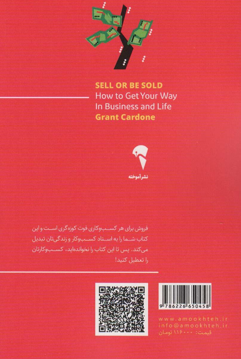 فروش؛تنها راه بقا (اگر ایده یا محصول تان را نفروشید،کلاه تان پس معرکه است!)