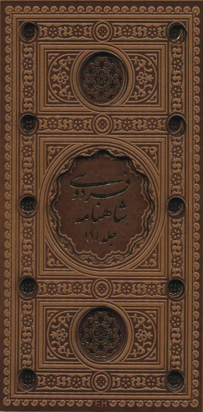 شاهنامه فردوسی (2جلدی،باقاب،ترمو،لب طلایی،پل دار،لیزری)