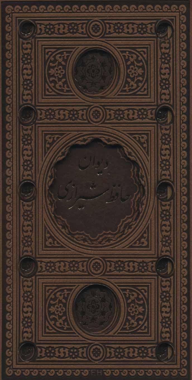 دیوان حافظ شیرازی (باقاب،ترمو،لب طلایی،لیزری،پل دار)