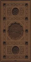 دیوان پروین اعتصامی (باقاب،ترمو،لب طلایی،پل دار،لیزری)