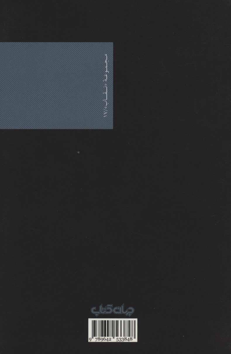 مار اوکیناوا:قتل در پنج دقیقه 1 (مجموعه داستان)،(نقاب17)