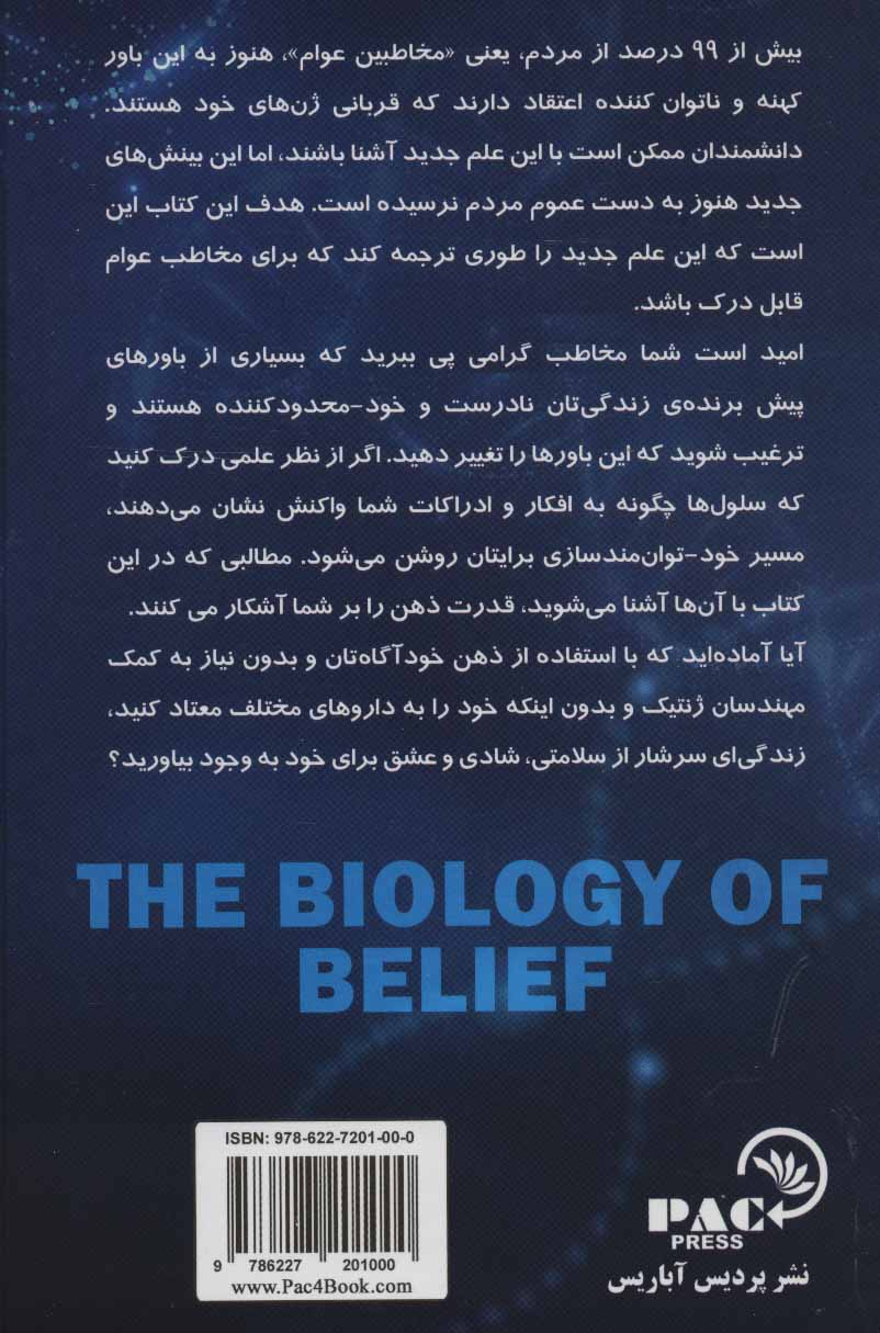 بیولوژی باور