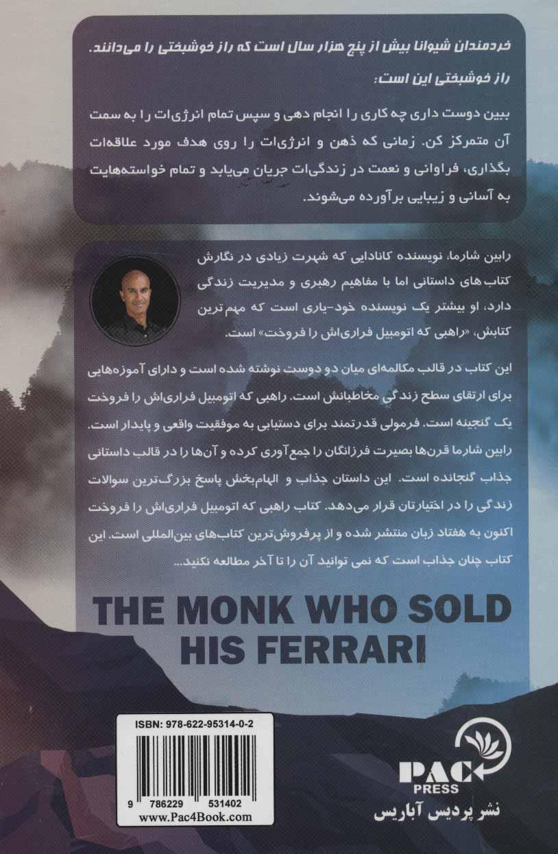 راهبی که اتومبیل فراری خود را فروخت