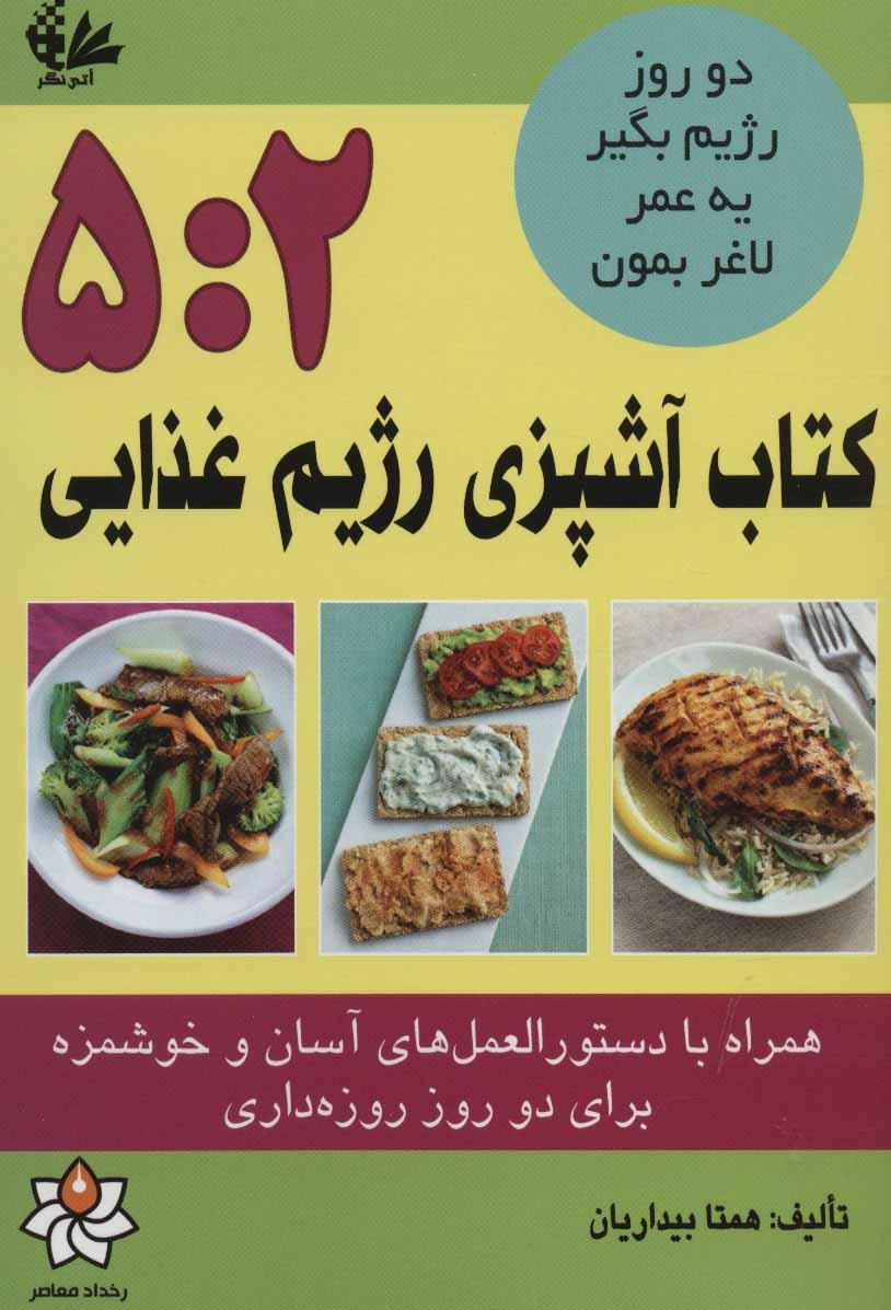 کتاب آشپزی رژیم غذایی 5:2 (همراه با دستور العمل های آسان و خوشمزه برای دو روز روزه داری)