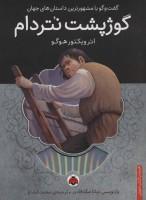 گوژپشت نتردام،همراه با کتاب سخنگو