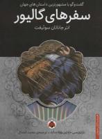 سفرهای گالیور،همراه با کتاب سخنگو