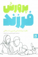 پرورش فرزند (مقایسه روان شناسی غربی و اسلامی)