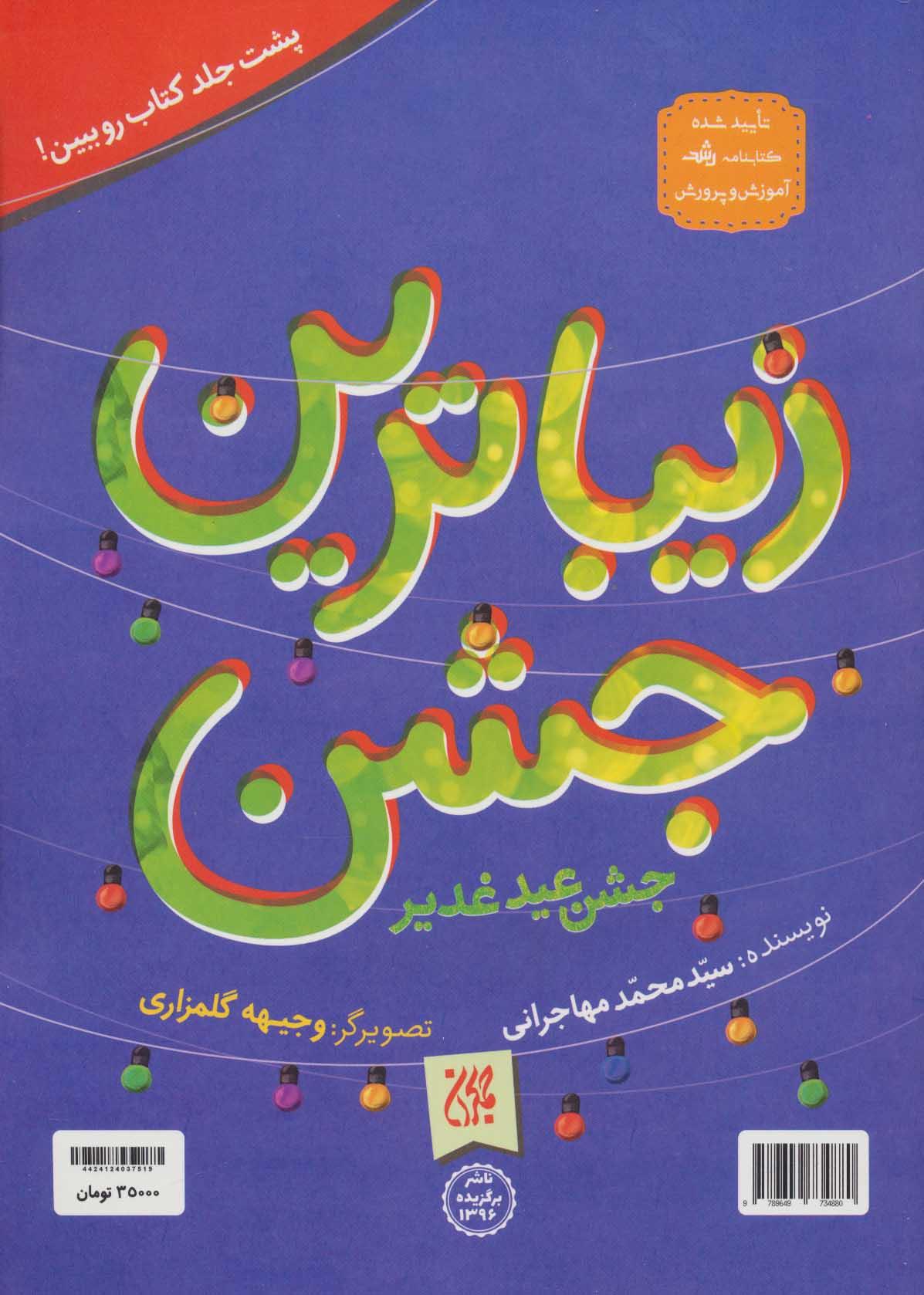زیباترین عید:عید غدیر خم/زیباترین جشن:جشن عید غدیر