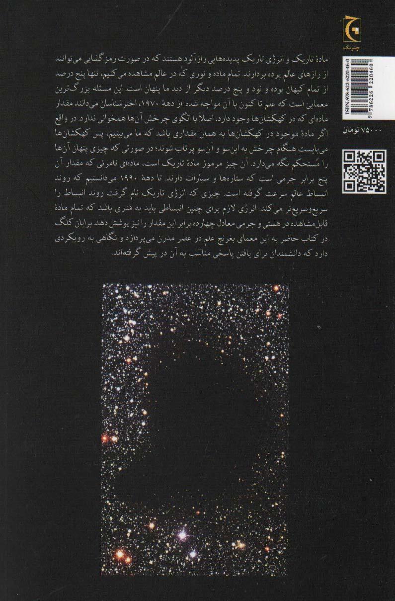 ماده تاریک و انرژی تاریک (علم84)