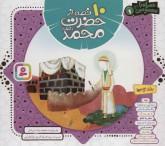 مجموعه 10 قصه از حضرت محمد (ص)،(همراه با معصومین 1)،(گلاسه)
