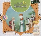 مجموعه 10 قصه از امام حسن (ع)،(همراه با معصومین 4)،(گلاسه)