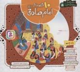 مجموعه 10 قصه از امام صادق (ع)،(همراه با معصومین 8)،(گلاسه)