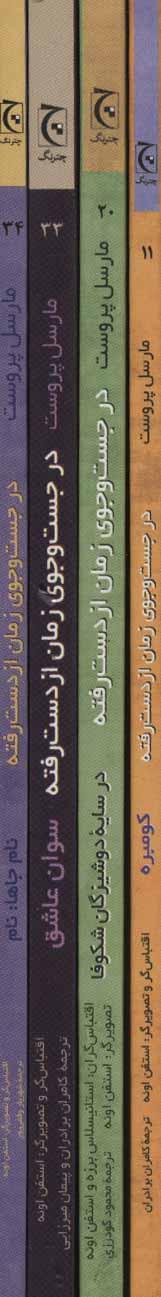 در جست و جوی زمان از دست رفته (4جلدی،گلاسه)