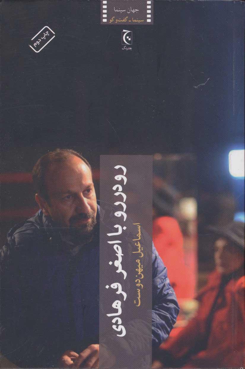 رو در رو با اصغر فرهادی (سینما-گفت و گو)