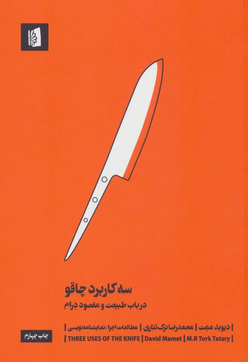 سه کاربرد چاقو (درباب طبیعت و مقصود درام)،(مطالعات اجرا 4:نمایشنامه نویسی)