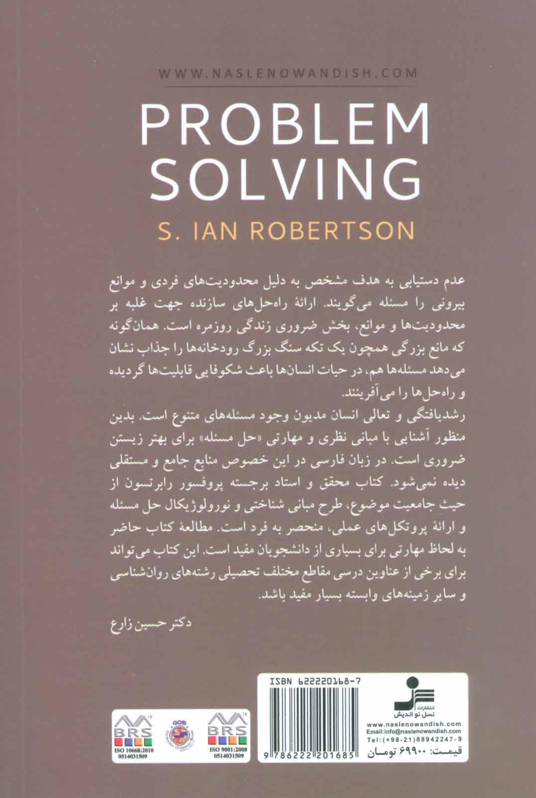 حل مسئله (دیدگاه هایی از شناخت و علوم اعصاب)