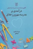 الگویی از یک مدرسه مدرن به سبک ایرانی (درآمدی بر مدرسه مهرورز خلاق)