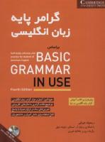 گرامر پایه زبان انگلیسی براساس BASIC GRAMMAR IN USE (همراه با سی دی صوتی)