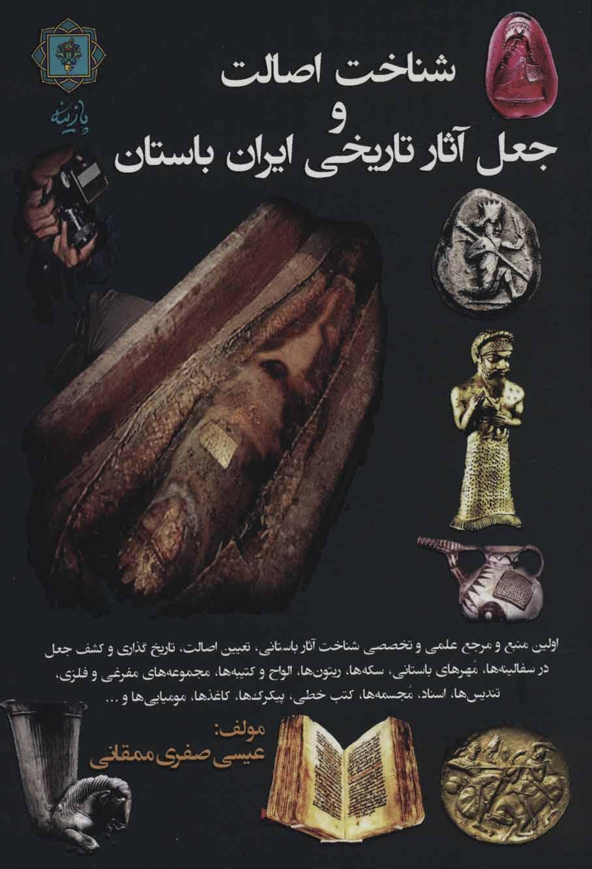 شناخت اصالت و جعل آثار تاریخی ایران باستان