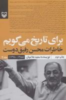 برای تاریخ می گویم 3 (خاطرات محسن رفیق دوست (1388-1378))