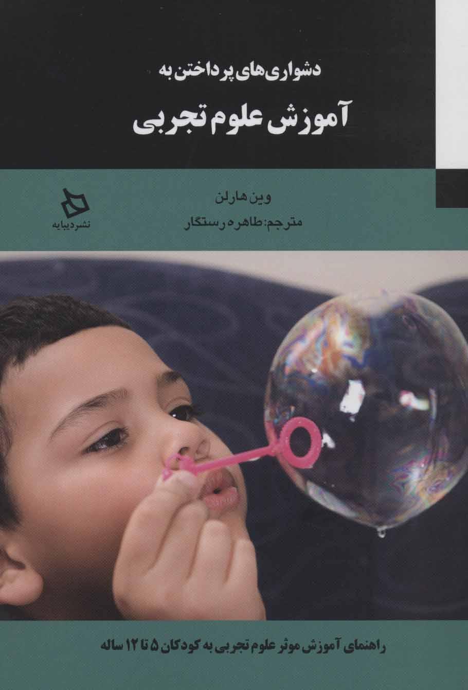 دشواری های پرداختن به آموزش علوم تجربی (راهنمای موثر علوم تجربی به کودکان 5تا 12ساله)