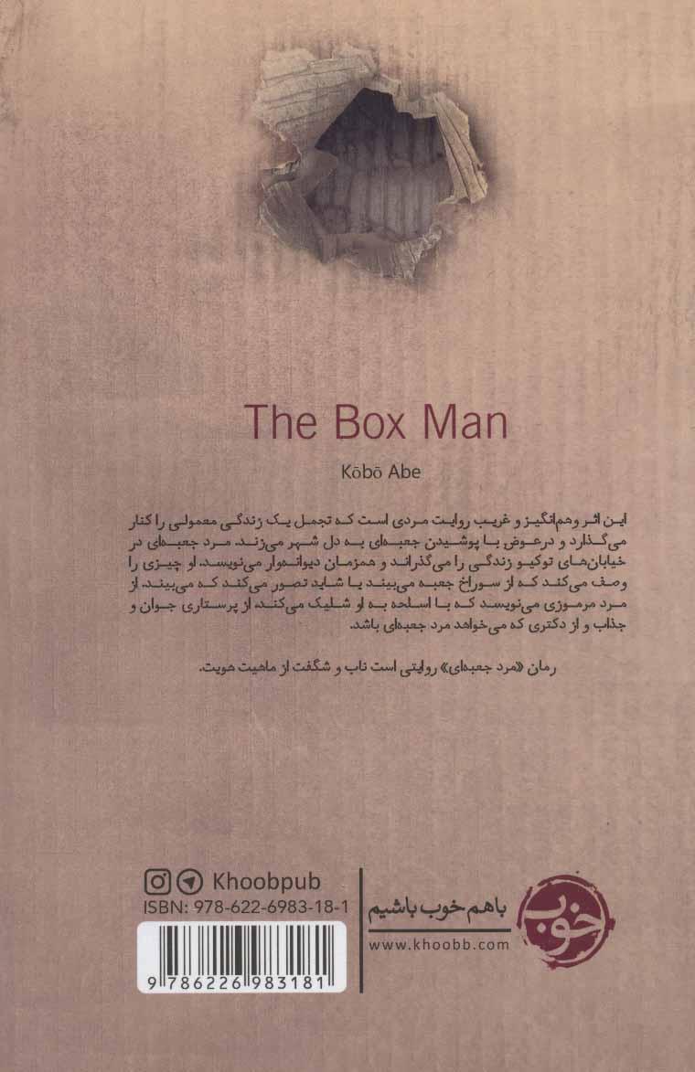 مرد جعبه ای