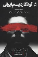 آوانگاردیسم ایرانی