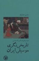 تاریخی نگری موسیقی ایران (موسیقی شناسی قومی)