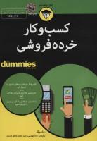 کتاب های دامیز (کسب و کار خرده فروشی)