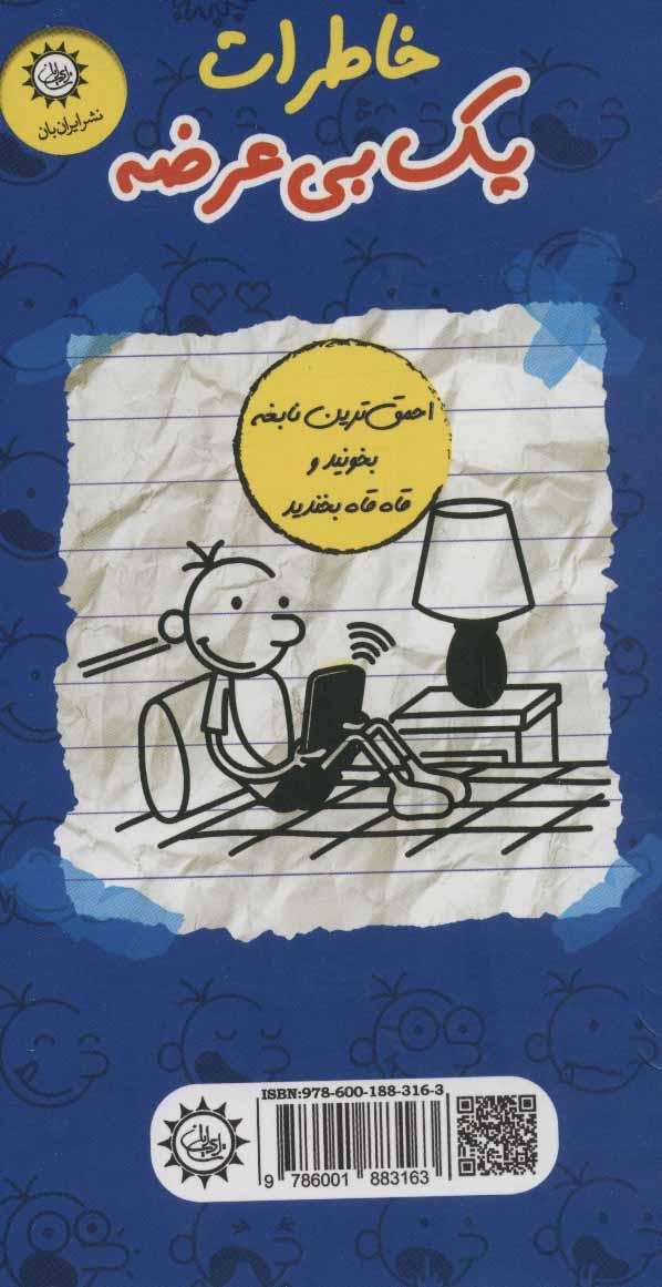 مجموعه خاطرات یک بی عرضه (جلدهای 9تا15)،(7جلدی،باقاب)