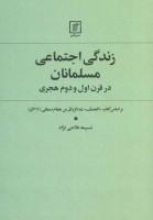 زندگی اجتماعی مسلمانان در قرن اول و دوم هجری