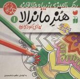 هنر ماندالا برای کودکان 1:سطح آسان (رنگ آمیزی زیبا و خلاقانه)