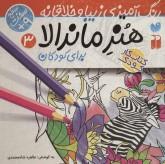 هنر ماندالا برای کودکان 3:سطح سخت (رنگ آمیزی زیبا و خلاقانه)