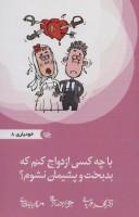 با چه کسی ازدواج کنم که بدبخت و پشیمان نشوم؟ (خودیاری 8)