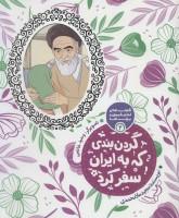 قصه های امام خمینی و بچه ها 4 (گردن بندی که به ایران سفر کرد)،(گلاسه)