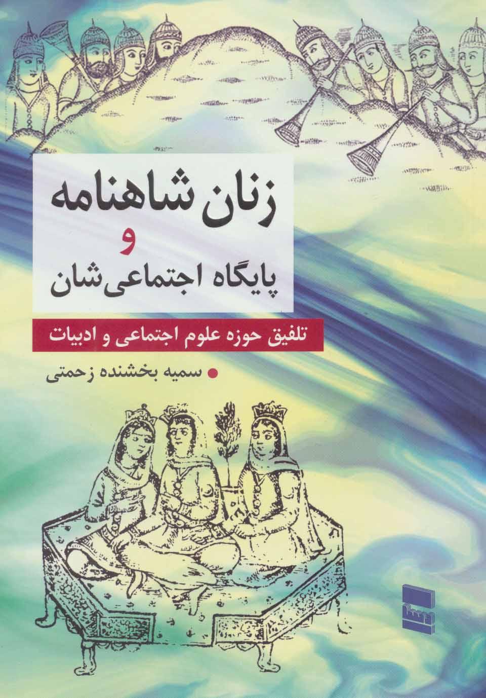 زنان شاهنامه و پایگاه اجتماعی شان (تلفیق حوزه علوم اجتماعی و ادبیات)