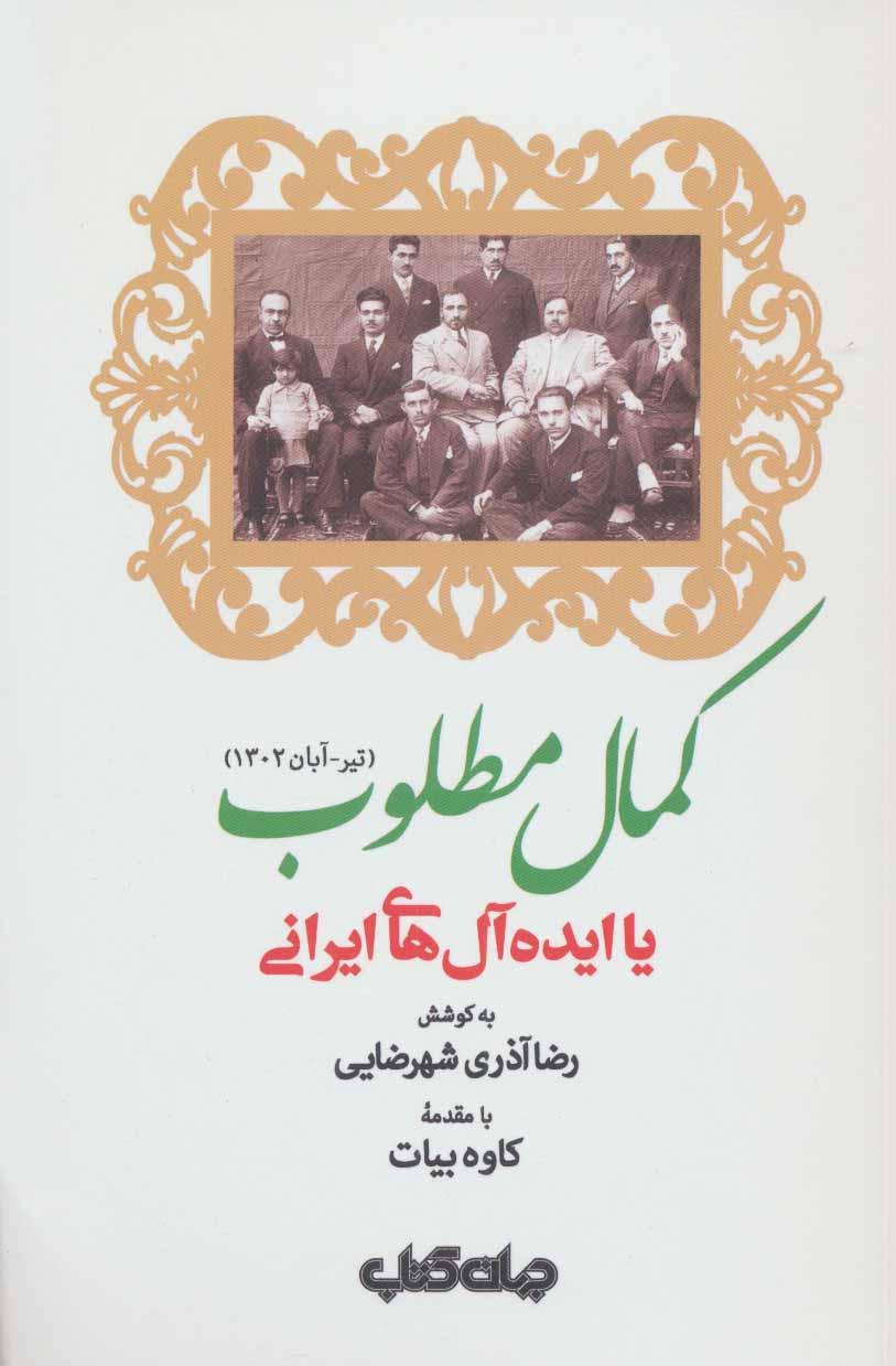 کمال مطلوب یا ایده آل های ایرانی (تیر – آبان 1302)،(ایران ما 4)