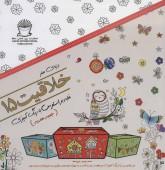 دنیای هنر خلاقیت15 (جعبه هدیه:غلبه بر استرس با رنگ آمیزی)