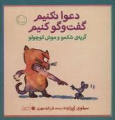 گربه ی شکمو و موش کوچولو (دعوا نکنیم گفت و گو کنیم)