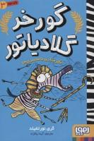 گورخر گلادیاتور 3 (گرفتاری با مصری ها)