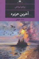 آخرین جزیره (ادبیات مدرن جهان،چشم و چراغ124)