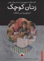 زنان کوچک،همراه با کتاب سخنگو