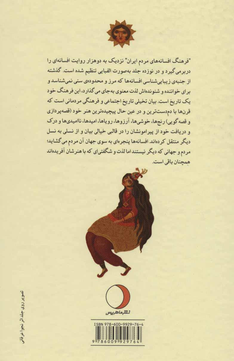 فرهنگ افسانه های مردم ایران13
