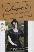 یادداشت های شخصی ال.ام.مونتگمری (1889-1910)