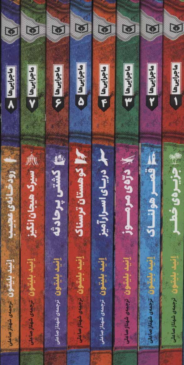 مجموعه ماجرایی ها (8جلدی،باقاب)